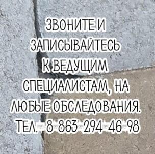 Диагнстика и лечение в Ростове-на-Дону