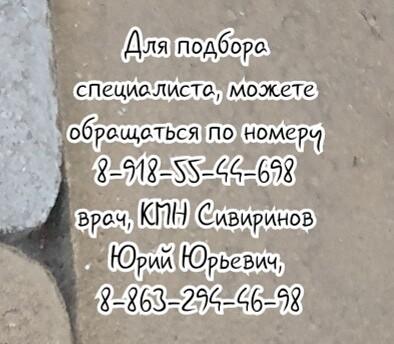 Ростов проф. маммолог - Ващенко Л.Н.
