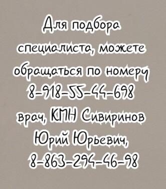 Ростов остеопат хороший - Блохин А.В.
