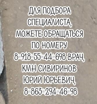 Ростов ведущий гепатолог инфекционист - Мамедова Н.И.