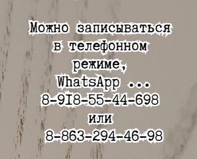 Ростов гомеопат - Викулов А.О.
