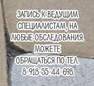 Ростов ведущий пульмонолог - Гайдар Е.Н.