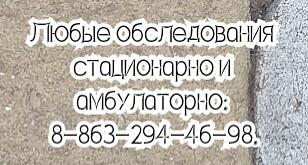 Лучший дерматолог, венеролог в Ростове-на-Дону