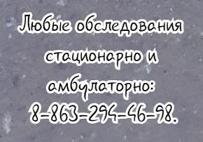 Лучший нарколог в Ростове-на-Дону