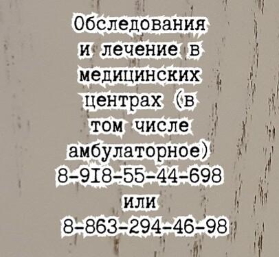 Ростов уролог профессор - Гурцкой Р.А.