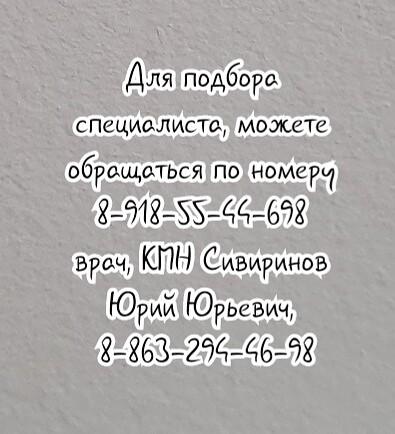 Ростов на дом рентген - официально