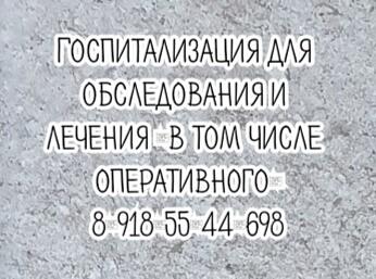 Ростов эндоскопические исследования под медикаментозным сном - Карпова И.О.