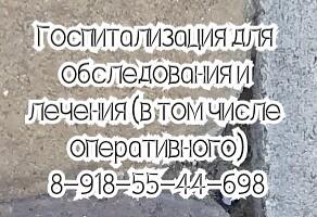 УЗИ сердца Ростов - Логинова И.А.