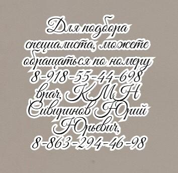 Ростов нейрохирург - зав. АЙРАПЕТОВ К.Г.