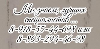 Лучшие морфологи патологоанатомы Ростова-на-Дону