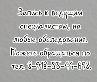 Ростов - Ведущие детские ревматологи