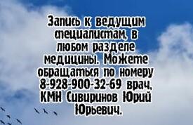 Ростов венеролог ведущий - Закаменный И.В.