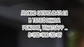 Ростов квалифицированный спортивный Врач - Орлова С.В.