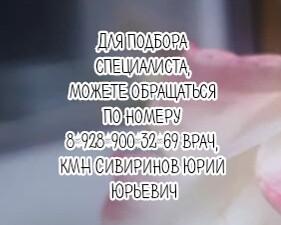 Ростов венеролог опытный - Закаменный И.В.