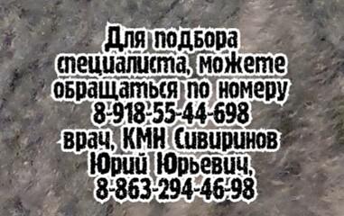 Ростов кардио Сосудистый хирург - Малёванный М.В.