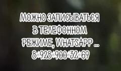Ведущий Ростов дерматолог онколог - Светицкий А.П.