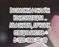 Ведущий Ростов Эндоскопист - Гастроскопия под наркозом