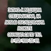 Тринитатский Ю.В. в Ростове – Невролог