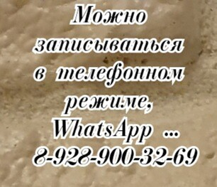 Диагностика и лечение в Ростове-на-Дону. Лечение пневмонии в Ростове