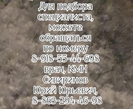 Корниенко А.А – аритмолог