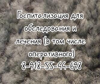 Ростов Травматолог Ортопед - Фабрикант М.Г.