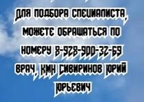 Ростов квалифицированный Реабилитолог - Орлова С.В.