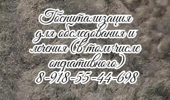 Ростов ОнкоГинеколог - Селезнёва О.Г.
