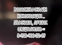 Ростов - проф.Тринитатский Ю.В.