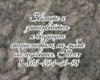 Ростов - ведущий Радиолог Гусарева М.А.