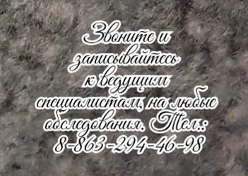Ростов исследование желудка и кишечника - Болов З.А.