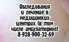 Ведущий Ростов Эндоскопист - Колоноскопия под наркозом