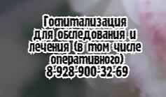 Ведущий Ростов уролог - Бова Ф.С.
