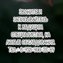 Ростов бронхолог- Усубян Д.А.