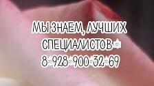 Диагностика бронхов в Ростове-на-Дону