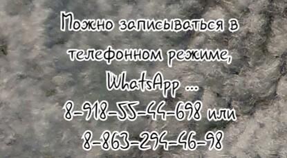 Сальск пульмонолог - Любимов Д.С.