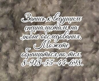 Ростов фтизиатр - Чубарьян В.Т.