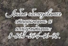 Лучший туболог в Ростове-на-Дону