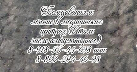 Диагостика и лечение желудка и кишечника в Ростове-на-Дону