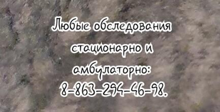 Диагностика и лк=ечение в Ростове-на-Дону