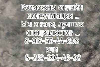 Недашковская Н.Г. - пульмонолог Ростов