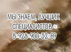 Челюстно - лицевой хирург в Ростове-на-Дону