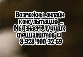 Ростов ЧЛХ хирург - Добросельская М.С.