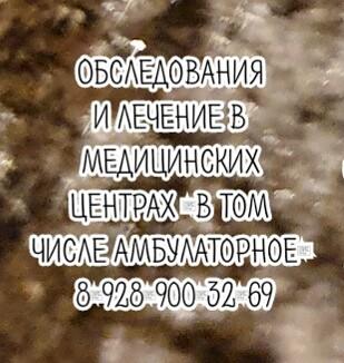 Ростов пластический хирург - Добросельская М.С.