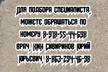 Белая Калитва пульмонолог - Любимов Д.С.