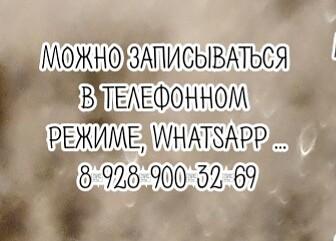 Ведущий Ростов Гематолог - Снежко И.В.