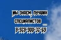 Лучший инфекционист епатолог в Ростове-на-Дону
