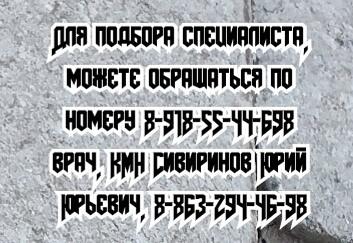 Каменск Шахтинский пульмонолог - Любимов Д.С.