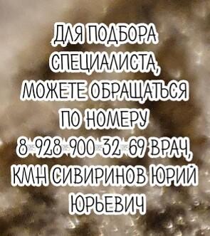 Ведущий Ростов проктолог - Митюрин М.С.