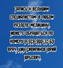 Ростов дерматолог опытный - Закаменный И.В.