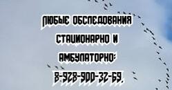 Ростов - грамотное лечение Эбштейн-Барр